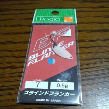 ロデオクラフト BF0.5g(桃色KO)