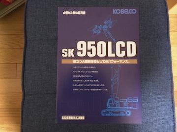コベルコ建機 重機カタログ 大型ビル解体専用機 SK950LCD