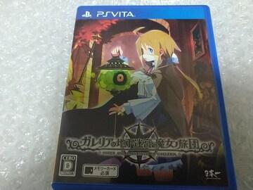 PSVita ガレリアの地下迷宮と魔女ノ旅団