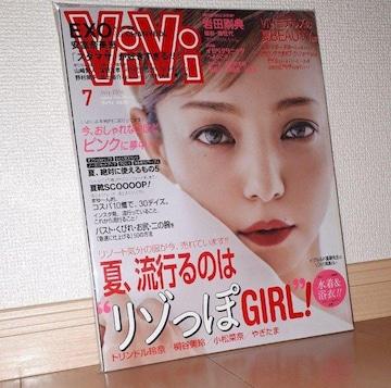 ViVi 2016.7月号(表紙・安室奈美恵)