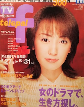 矢田亜希子・小西真奈美…【月刊テレパル】2004年11月号