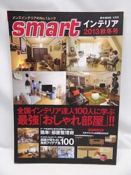 1703 smartインテリア 2013秋冬号