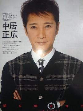 中居正広★2017年3/25〜3/31号★TVガイド