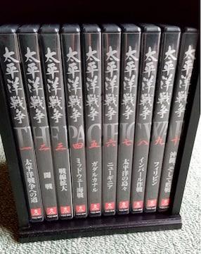 大平洋戦争 DVD 全10巻 新品同様 箱入り