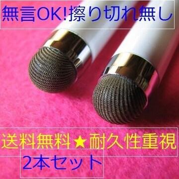 送料無料★耐久性重視★白2本★スマホタッチペン★新品