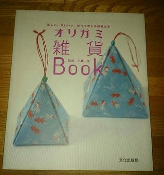 オリガミ雑貨book 楽しい、かわいい、折って使える雑貨たち