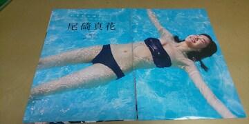 ★尾碕真花★グラビア雑誌・切抜き・5P・同梱可。