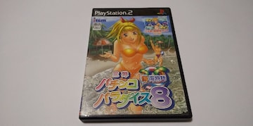 PS2/【4本迄送料180円!!】三洋パチンコパラダイス8〜新海物語〜