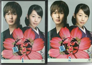 レンタルアップ全6巻「オトメン(乙男) 」