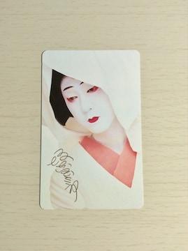 『坂東玉三郎』テレホンカード‼