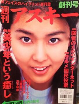 松たか子・浅井江理名…【週刊アスキー】1997年6月2日創刊号
