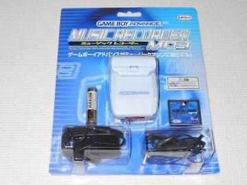 GBA★ゲームボーイアドバンス専用 ミュージックレコーダー MP3