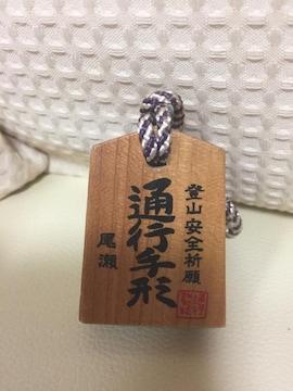 1123.木製置物☆通行手形☆水芭蕉