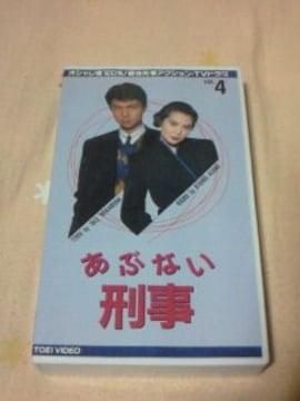 ビデオ あぶない刑事 非レンタル第4巻 舘ひろし 柴田恭兵 浅野温子