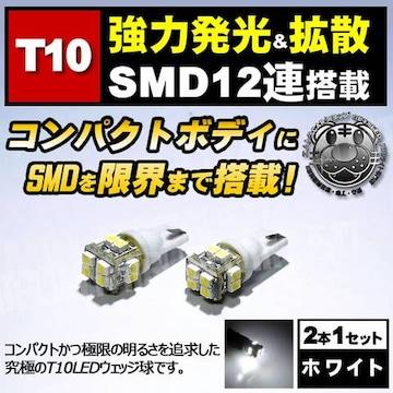LED T10 全方向照射型 SMD 12連 ホワイト ポジションランプ等に エムトラ