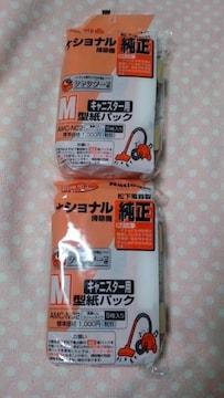 ナショナル純正☆掃除機☆M型紙パック☆2パック10枚+オマケ4枚