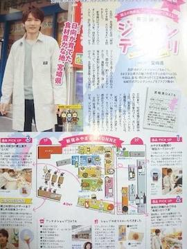 長野博★2016年5月号★月刊TVガイド