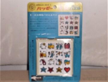 ハッピー星座パズル 昭和レトロ ゲーム  駄玩具 送料無料
