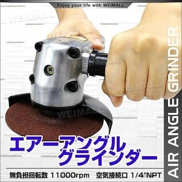 エアーアングルグラインダー 100mm 研磨工具 /p