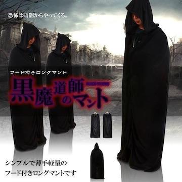 黒魔道師のマント フード付き ロング マント コスチューム