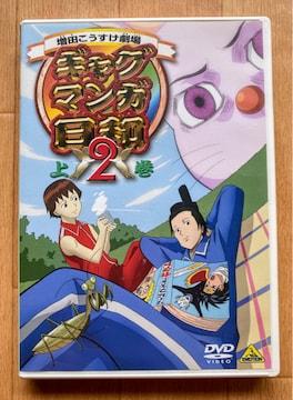 DVD 増田こうすけ劇場 ギャグマンガ日和2  上巻