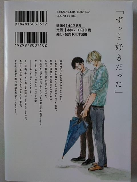 十年後にあがった、あの日の雨。/幸田みう < アニメ/コミック/キャラクターの