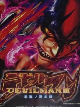 【パチスロ デビルマン�V〜悪魔ノ黙示録】小雑誌
