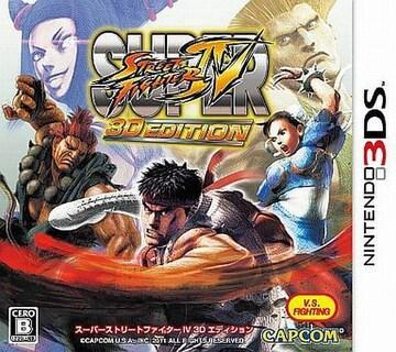 3DSソフト☆スーパーストリートファイター4