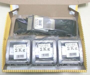 ウェイト6kg(2kgX3)ベルトセットが送料込み特価即決!