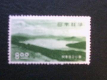 【未使用】1次国立公園 阿寒 8円 1枚
