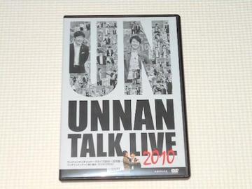 DVD★ウッチャンナンチャン トークライブ2010 立ち話 レンタル用