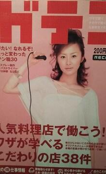 山口もえ【ガテン】2003年6月11日号
