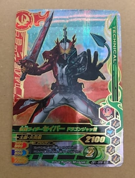ガンバライジング★ZB 1弾【SR】セイバー(ドラゴンジャッ君)