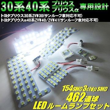 30系プリウス 40系プリウスα 前期後期LEDルームランプ9点セット