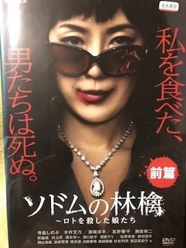 中古DVD☆ソドムの林檎〜ロトを殺した娘たち☆前後篇☆