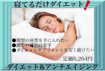 寝てる間ダイエット●ナイトスリムダイエット●アンチエイジング