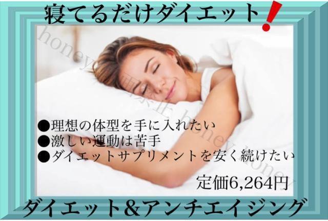 寝てる間ダイエット●ナイトスリムダイエット●アンチエイジング  < ヘルス/ビューティーの