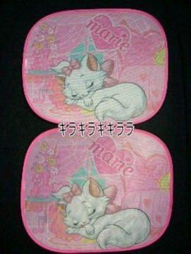 《New》★マリーちゃん�W★サンシェード2枚組セット【吸盤付】