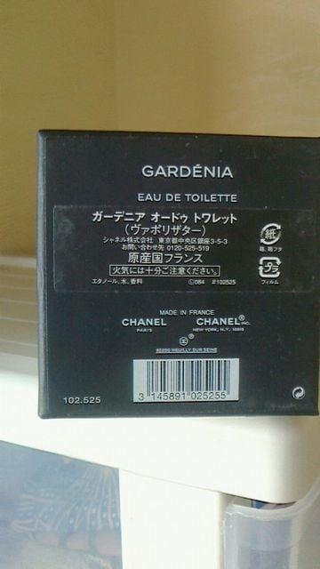 シャネル GARDENIA 200ml 正規 < ブランドの