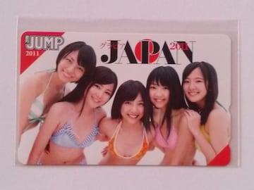 ヤンジャン抽プレ★グラビアJAPAN 2011★伊藤梨沙子 椎名もも★全国50枚