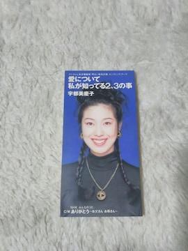 CDs 宇都美慶子 愛について私が知ってる2、3の事  '95/2
