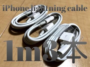 iPhoneライトニングケーブル 1m3本