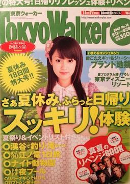 深田恭子【週刊東京ウォーカー】2007年No.18