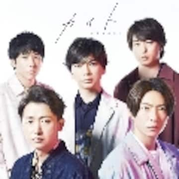 即決 嵐 カイト 初回限定盤 (+DVD) 新品未開封