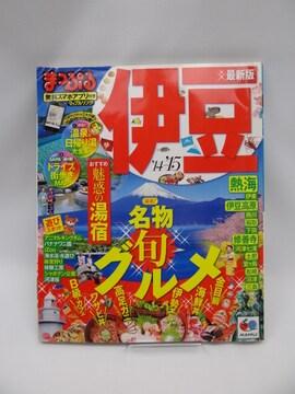 2011 まっぷる 伊豆 '15