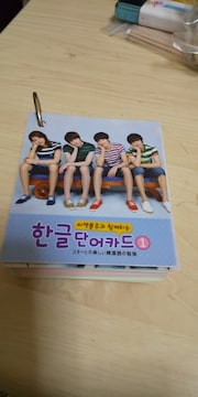 CNBLUE 韓国語単語カード