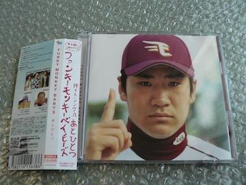 FUNKY MONKEY BABYS【あとひとつ】初回盤/CD+DVD/楽天.田中将大