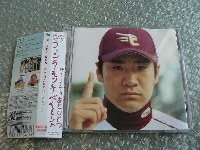 FUNKY MONKEY BABYS【あとひとつ】初回盤/CD+DVD/楽天.田中将大  < タレントグッズの