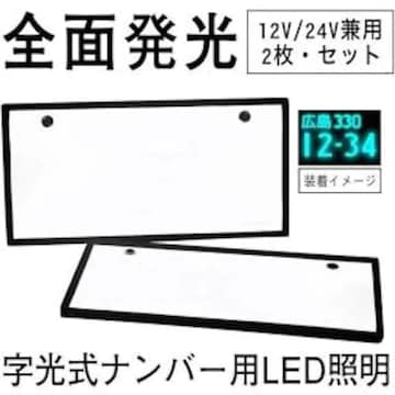 MEOW MARKET 字光式 光るナンバープレート LED ライト 装飾フレ