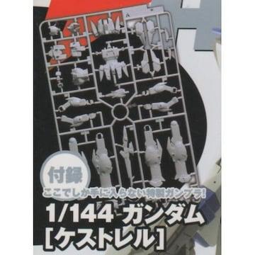 ◇1/144ガンダムケストレル 作例付き